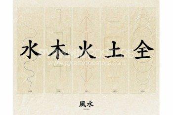 plakat FENG SHUI
