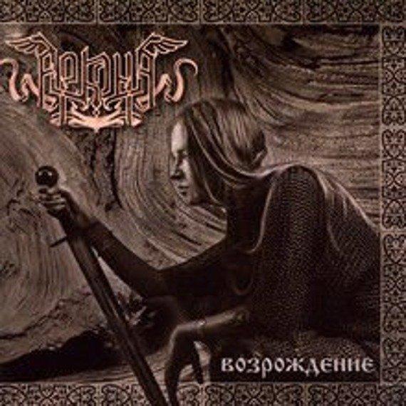 ARKONA: BOZPOXAEHNE (CD)
