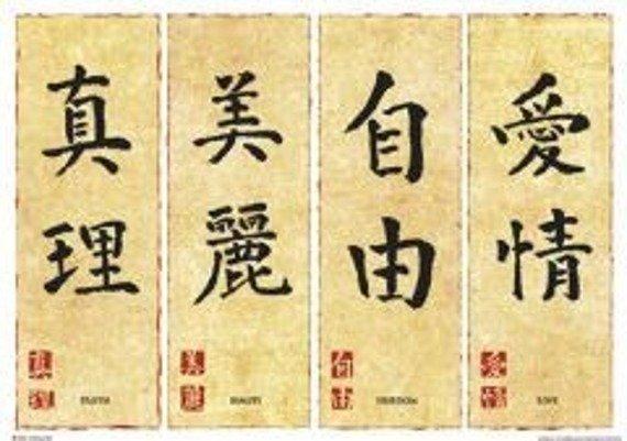 plakat CHINESE WRITING II